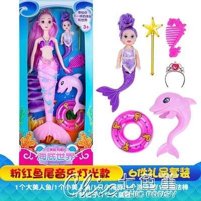 芭比娃娃 小嘴芭比特大美人魚玩具洋娃娃套裝人魚公主女孩兒童生日  【全館免運】
