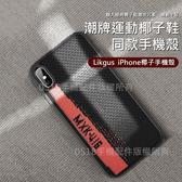蘋果iPhone7 8Plus SE2 Xs Xr XsMax潮牌防摔手機殼 布殼 椰子殼 防摔殼 矽膠殼