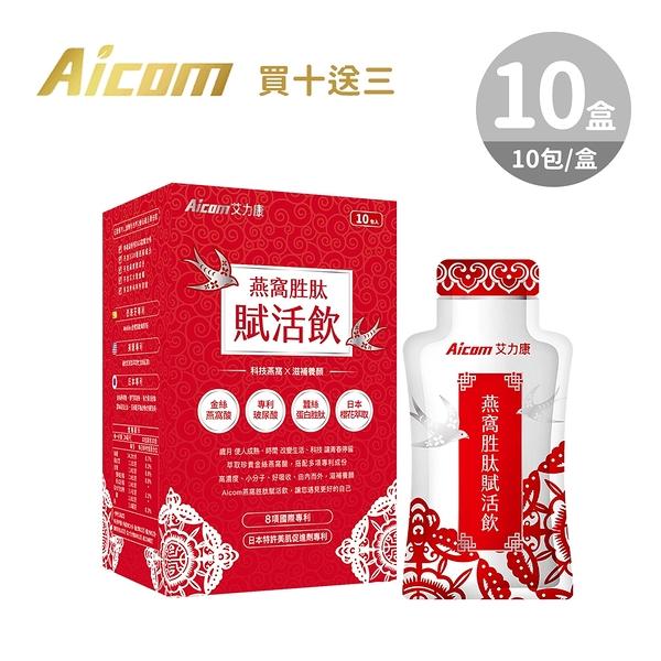 【買十送三】Aicom 艾力康 燕窩胜肽賦活飲 10盒/100包 送3盒/30包