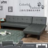 【UHO】哈姆丸太郎-L型貓抓皮沙發床 運費另計淺灰