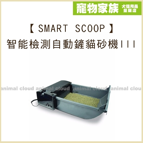 寵物家族-【SMART SCOOP】Smart 智能檢測自動鏟貓砂機III