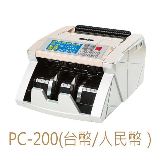 POWER CASH PC-200(台幣/人民幣) 頂級商務型點驗鈔機