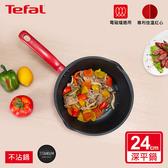 【法國特福】美食家系列24cm不沾深平鍋