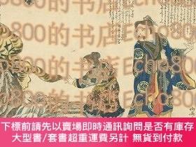 二手書博民逛書店廿四孝ノ內楊香Twenty-four罕見Paragons of Filial Piety   YokoY461