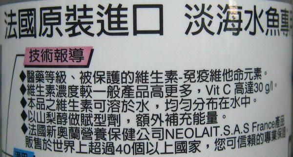 【西高地水族坊】滿魚樂MAYELO 免疫維他命元素120ml罐裝(美商滿根實業出品)