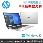 HP Elitebook 840 G8 19X35AV 14吋商務筆電 (i5-1135G7/8G/512GSSD/Win10Pro/3年保固)
