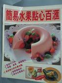 【書寶二手書T5/餐飲_YHE】簡易水果點心百匯_台灣實業