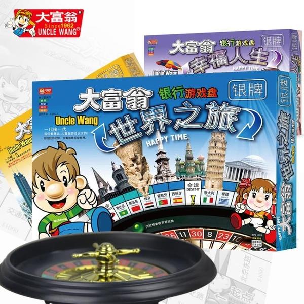 富翁游戲棋世界之旅中國小學生兒童桌游