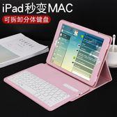 2018iPad新款蘋果air2平板電腦殼6藍牙Pro9.7英寸10.5超薄鍵盤套1