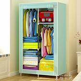 宅秀簡易衣櫃小號折疊布藝組裝布衣櫃單人鋼管加粗加固宿舍布衣櫥 【米娜小鋪】igo