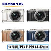 3C LiFe OLYMPUS PEN E-PL9 14-42mm EZ KIT 電動變焦鏡 單眼相機 台灣代理商公司貨
