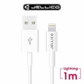 JELLICO 青春系列 Lightning充電傳輸線 JEC-QS07-WTL1 100cm 白