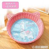 貓窩四季通用可水洗寵物用品夏天貓咪冰墊涼席小型犬泰迪狗窩 繽紛創意家居YXS