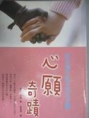 【書寶二手書T2/兒童文學_C5Q】心願奇蹟-平凡孩子的不平凡力量_嘉斯.桑頓