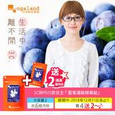 藍莓精華錠 B群添加☻ 視覺維持 健康補給 【約6個月份】ogaland