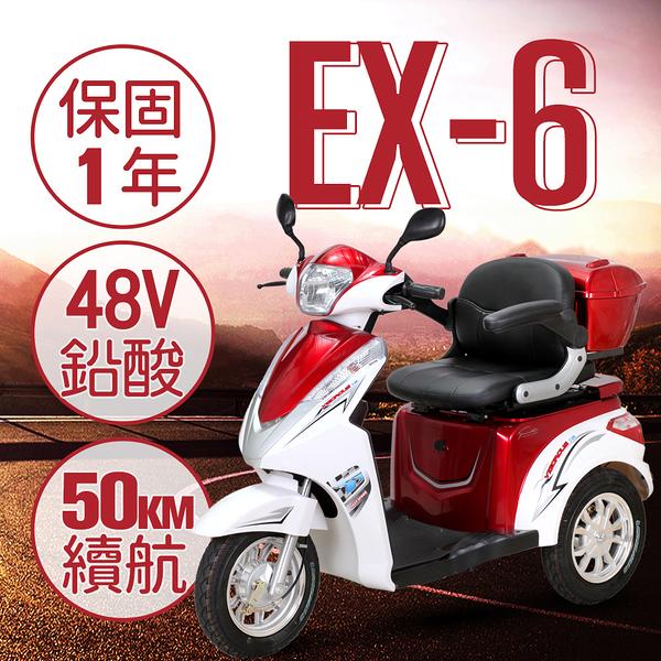 客約【捷馬科技 JEMA】EX-6 48V鉛酸 LED大燈爬坡力強液壓減震單座三輪電動車