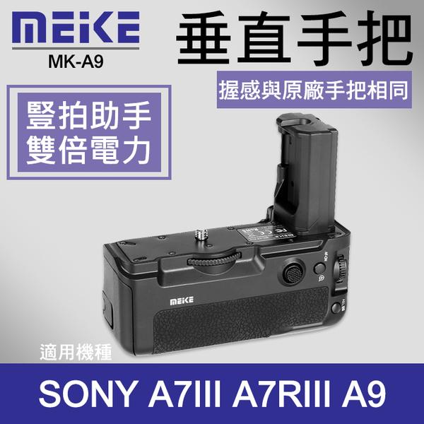 【現貨】A73 電池手把 公司貨 一年保固 Meike 美科 MK-A9 SONY A7III A7R3 A9 A7M3
