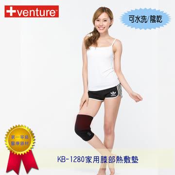 熱敷墊 Venture速配鼎家用膝關節熱敷墊 KB-1280 福利品特價出清