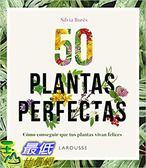 2018 amazon 亞馬遜暢銷書 50 Plantas perfectas (Spanish Edition)
