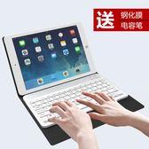 藍芽鍵盤 新ipad鍵盤平板電腦藍芽鍵盤9.7英寸pad保護套帶鍵盤外接 JD 玩趣3C