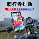 外賣騎手電動車手機機導航支架摩托電瓶車載防震自行單車騎行專用 小時光生活館