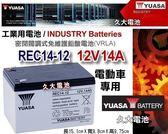 ✚久大電池❚ YUASA 湯淺電池 密閉電池 REC14-12 12V14AH 電動車 電動機車 救車電源 釣魚 捲線器