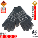 [UF72]HEAT1-TEX防風內長毛保暖觸控手套(靈敏型)UF98001女/深灰(雪地/冬季戶外/旅遊/冬季)