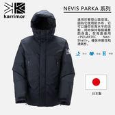 [Karrimor ] NEVIS PARKA 保暖厚羽絨外套 - 黑 (男女適用)