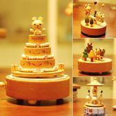 創意音樂盒八音盒木質結婚蛋糕送女生女友生日新婚禮物禮品 【中秋全館免運】