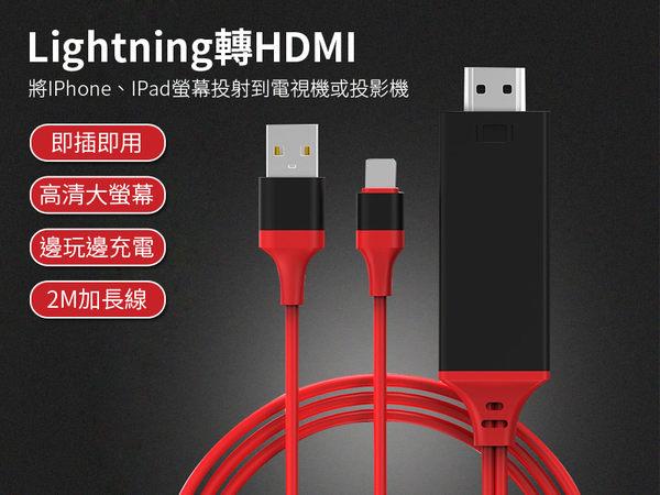 【隨插即用!畫面同步】Lightning 轉 HDMI視頻轉接線 同屏器 Apple TV 畫面同步電視棒【AB901】