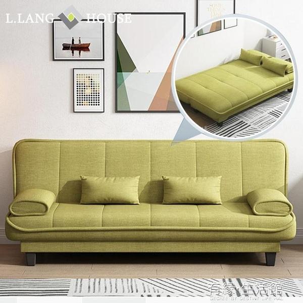北歐可摺疊沙發床兩用坐臥客廳單人多功能沙發床小戶型經濟型雙人AQ 有緣生活館