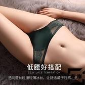 3條丁字褲女性感超薄光感冰絲透明蕾絲一片式無痕t褲【左岸男裝】