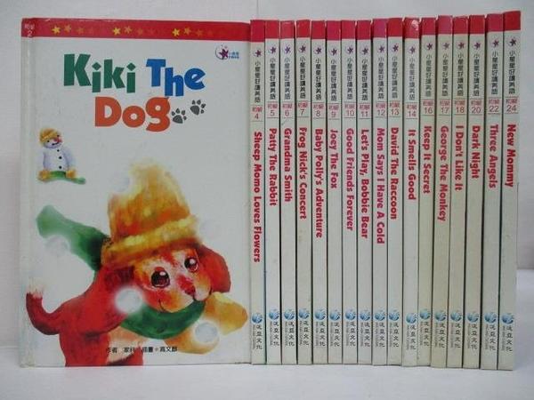 【書寶二手書T2/語言學習_CNE】小星星好讀美語-Kiki the Dog_Joey the Fox等_18本合售_附光碟