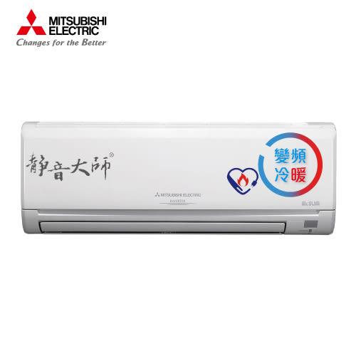 三菱5-6坪1級變頻冷暖(含基裝)