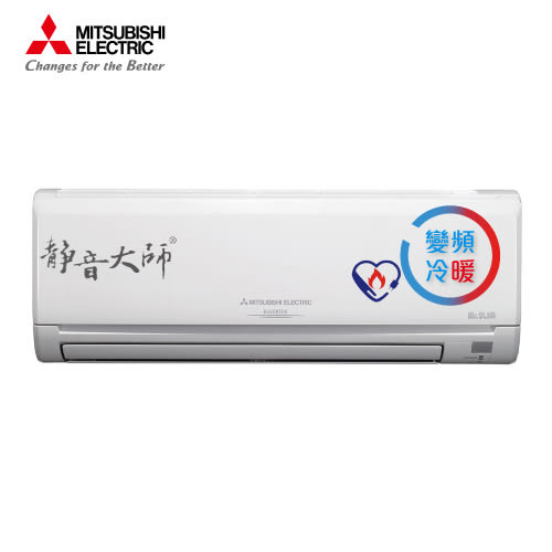 [MITSUBISHI 三菱]5-6坪 靜音大師變頻冷暖分離式冷氣 MUZ/MSZ-GE35NA