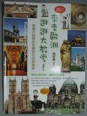 【書寶二手書T9/旅遊_YBG】來去歐洲-逛逛大教堂_周至禹