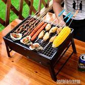 迷你燒烤架戶外家用燒烤爐3人-5人木炭小全套工具野外碳2折疊爐子