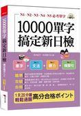 10000單字,搞定新日檢:N1、N2、N3、N4、N5必考單字,高分合格&#1