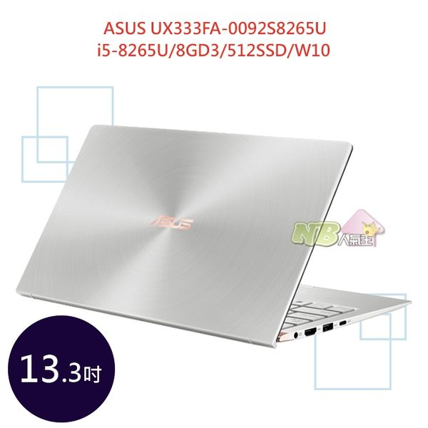 ASUS UX333FA-0092S8265U 13.3吋 ◤0利率◢ ZenBook 13 (i5-8265U/8GD3/512SSD/W10) 冰柱銀
