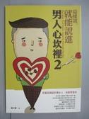【書寶二手書T8/兩性關係_MBT】這樣說就能說進男人心坎裡2_羅夫曼