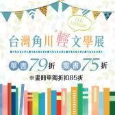 2本再95折|角川輕文學-5/31