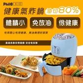 [富廉網]【Philo】飛樂 K10 小體積無煙健康免油氣炸鍋