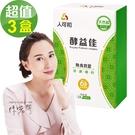 【人可和】 酵益佳 熟食活酵素x3盒(30包/盒)