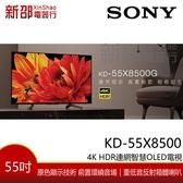 *~新家電錧~*【SONY新力 KD-55X8500G】55型 4K HDR 聯網 液晶電視 【實體店面】