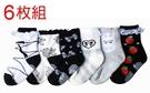 百搭《典雅黑白款》氣質短襪/中筒襪