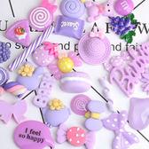 【BlueCat】仿真紫色糖果派對飾品配件DIY材料(30入)