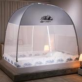 雙十一特價 免安裝蒙古包蚊帳1.8m家用1.5米床防摔兒童可折疊加厚單人宿舍