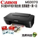 【搭PG745+CL746原廠墨水匣一組 登錄送禮卷】Canon PIXMA MG3070 多功能wifi相片複合機