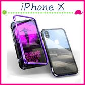Apple iPhoneX 5.8吋 新款萬磁王背蓋 磁吸手機套 刀鋒造型保護殼 全包邊手機殼 金屬邊框保護套 撞色