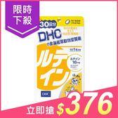 DHC 金盞花萃取物葉黃素(30日份)【小三美日】原價$417